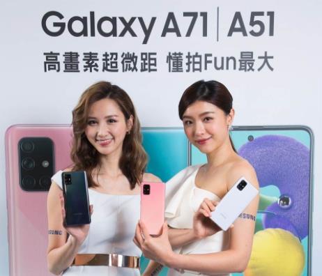 三星首款6400万像素4+1镜头手机Galaxy A71发布