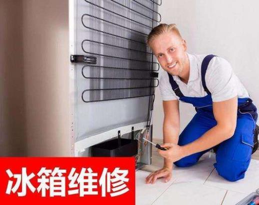 上门维修冰箱一般多少钱