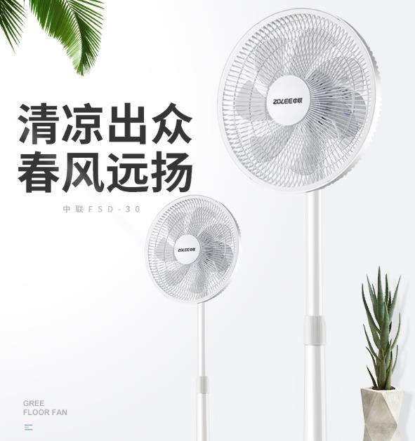 中联电风扇哪款适合家用