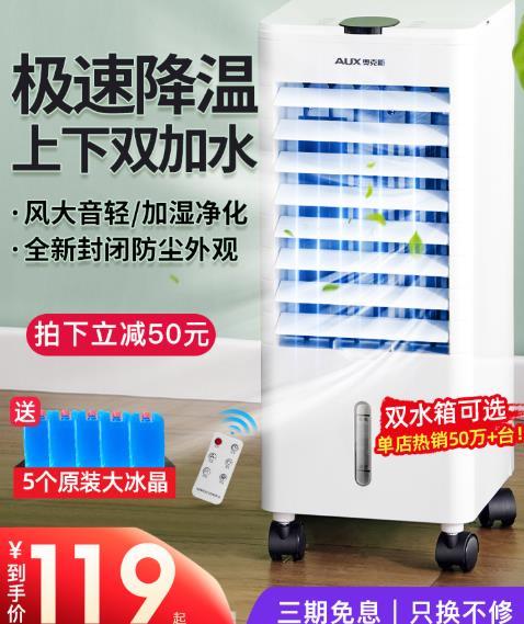 奥克斯空调扇哪个型号好用多少钱一台