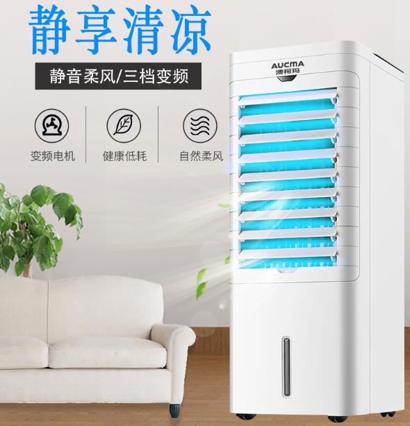 澳柯玛空调扇哪款实用性价比高