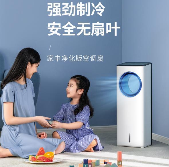 荣事达空调扇哪个型号适合家用价格实惠