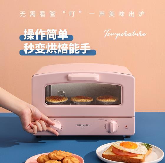 东菱电烤箱哪个型号好用值得推荐