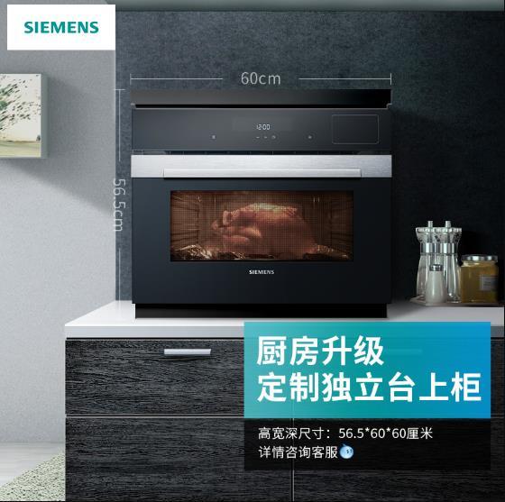 西门子电烤箱哪个型号好什么价格